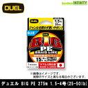 ●デュエル DUEL BIG PE 275m 1.5-4号(25-50lb) 【メール便配送可】 【まとめ送料割】