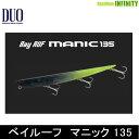 ●デュオ ベイルーフ マニック 135 (1) 【メール便配送可】 【まとめ送料割】