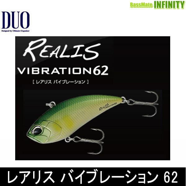 ●デュオ レアリス バイブレーション 62 (1) 【メール便配送可】 【まとめ送料割】
