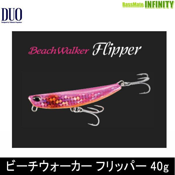 ●デュオ ビーチウォーカー フリッパー 40g 【メール便配送可】 【まとめ送料割】