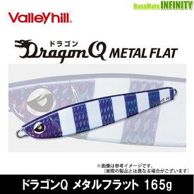 ●バレーヒル ドラゴンQ メタルフラット 165g 【メール便配送可】 【まとめ送料割】