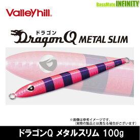 ●バレーヒル ドラゴンQ メタルスリム 100g 【メール便配送可】 【まとめ送料割】