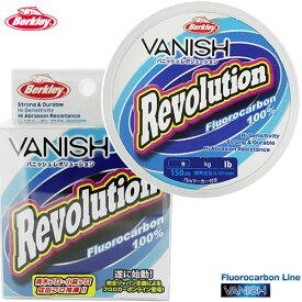 ●バークレイ VANISH Revolution バニッシュレボリューション 150M (7LB、8LB) 【メール便配送可】 【まとめ送料割】