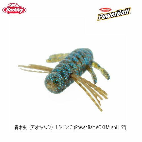 ●バークレイ Berkley パワーベイト 青木虫(アオキムシ) 1.5インチ 【メール便配送可】 【まとめ送料割】