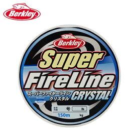 ●バークレイ Berkley スーパーファイヤーライン クリスタル 150m (40lb) 【メール便配送可】 【まとめ送料割】