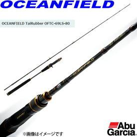 【特別価格31%OFF】●アブガルシア OCEANFIELD オーシャンフィールド タイラバ OFTC-69LS-80 【abrd】