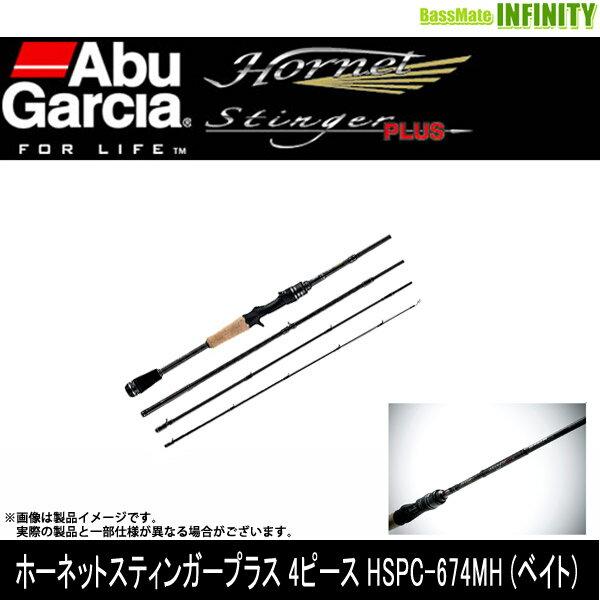 ●アブガルシア ホーネットスティンガープラス 4ピース HSPC-674MH (ベイトモデル) 【まとめ送料割】