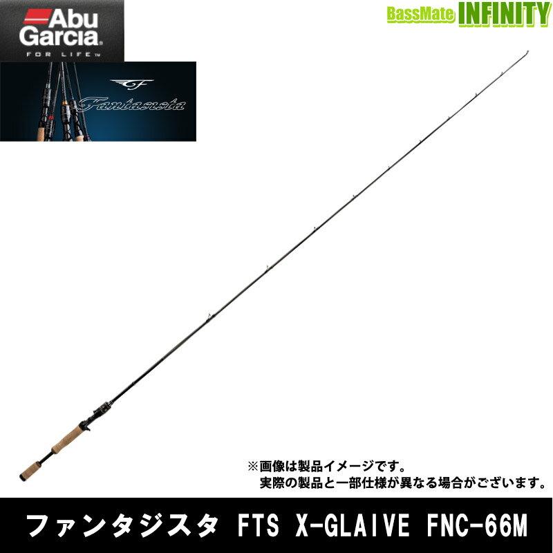 ●アブガルシア ファンタジスタ FTS X-GLAIVE FNC-66M