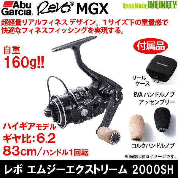 【特別価格32%OFF】●アブガルシア Abu REVO MGXtreme レボ エムジーエクストリーム 2000SH 【まとめ送料割】