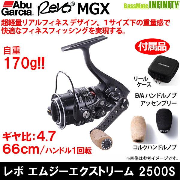 【特別価格32%OFF】●アブガルシア Abu REVO MGXtreme レボ エムジーエクストリーム 2500S 【まとめ送料割】