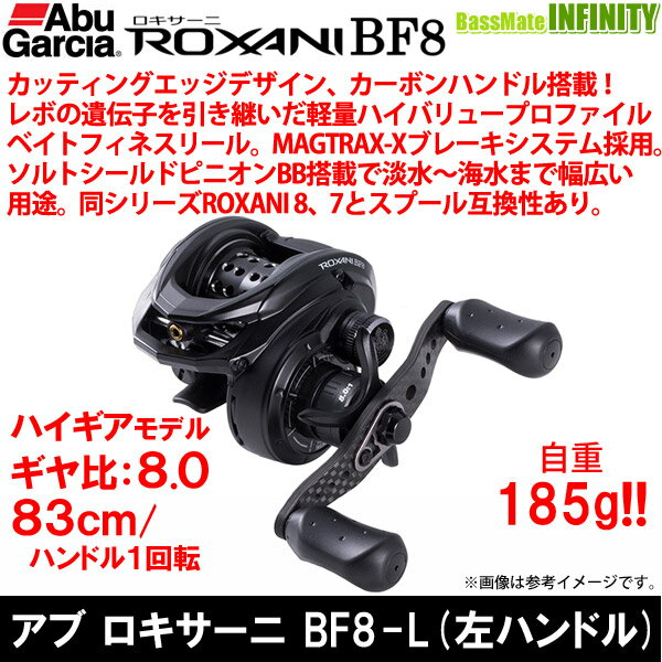 【特別価格32%OFF】●アブガルシア Abu ロキサーニ BF8-L(左ハンドル) 【まとめ送料割】