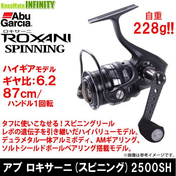 【特別価格32%OFF】●アブガルシア Abu ロキサーニ 2500SH 【まとめ送料割】