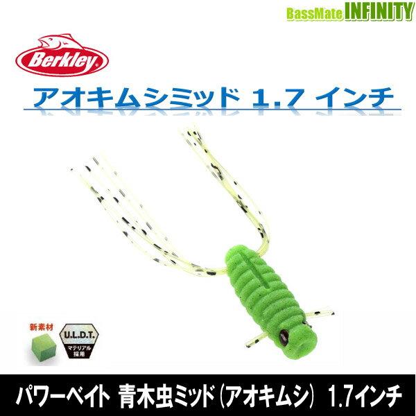 バークレイ Berkley パワーベイト 青木虫ミッド(アオキムシ) 1.7インチ 【メール便配送可】 【まとめ送料割】