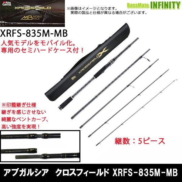 ●アブガルシア Abu クロスフィールド XRFS-835M-MB(モバイルパック/スピニング) 【まとめ送料割】