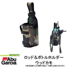 ●アブガルシア Abu ロッド&ボトルホルダー2 ウッドカモ 【まとめ送料割】