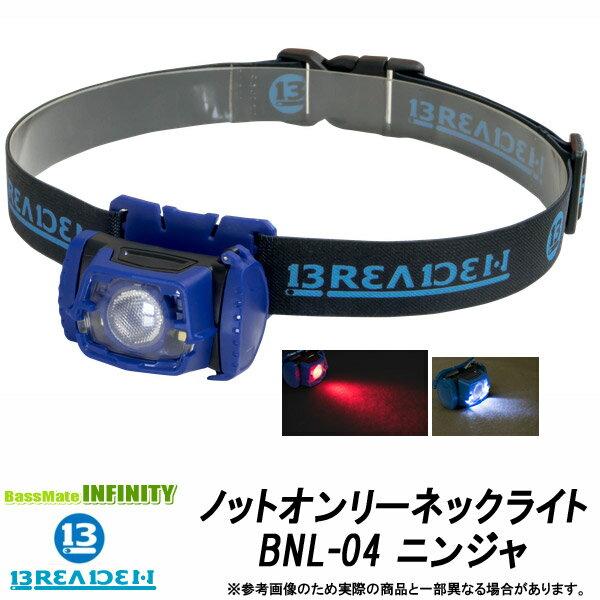 ●ブリーデン BREADEN ノットオンリーネックライト BNL-04 ニンジャ 【まとめ送料割】