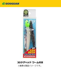 ●エコギア 3Dジグヘッド ワーム付き 14g 夜光 【メール便配送可】 【まとめ送料割】