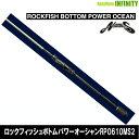 ●ノリーズ ロックフィッシュボトム パワーオーシャン RPO610MS2 (スピニングモデル)