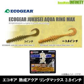 ●エコギア 熟成アクア リングマックス 3.8インチ 【メール便配送可】 【まとめ送料割】