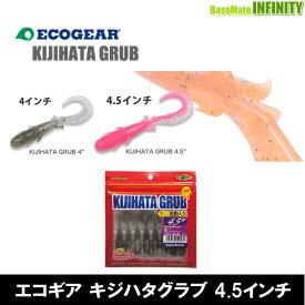 ●エコギア キジハタグラブ 4.5インチ 【メール便配送可】 【まとめ送料割】