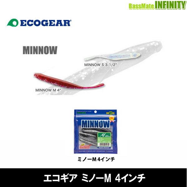 ●エコギア ミノーM 4インチ 【メール便配送可】 【まとめ送料割】