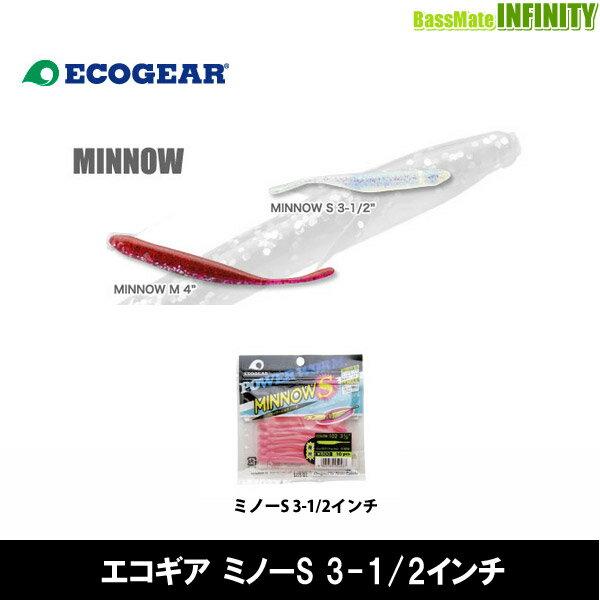 ●エコギア ミノーS 3-1/2インチ 【メール便配送可】 【まとめ送料割】