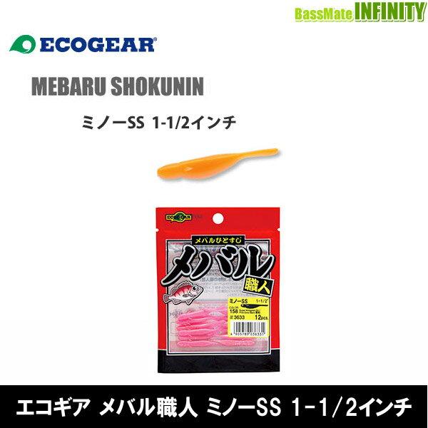 ●エコギア メバル職人 ミノーSS 1-1/2インチ 【メール便配送可】 【まとめ送料割】