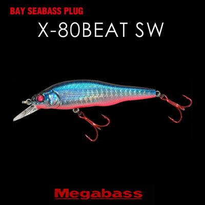 ●メガバス X-80BEAT(ビート) SW (1) 【メール便配送可】 【まとめ送料割】