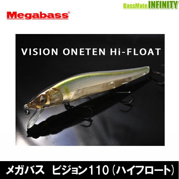 ●メガバス ビジョン110(ハイフロート) 【メール便配送可】 【まとめ送料割】