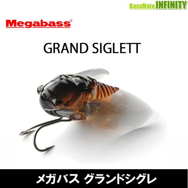 ●メガバス GRAND SIGLETT グランドシグレ 【メール便配送可】 【まとめ送料割】