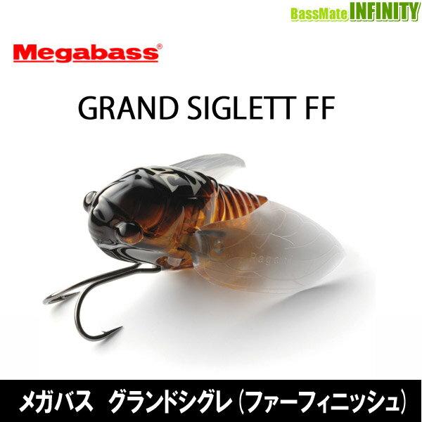 ●メガバス グランドシグレ (ファーフィニッシュ) 【メール便配送可】 【まとめ送料割】