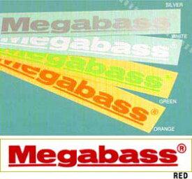 ●メガバス Megabassカッティングステッカー M(30cm) 【メール便配送可】 【まとめ送料割】