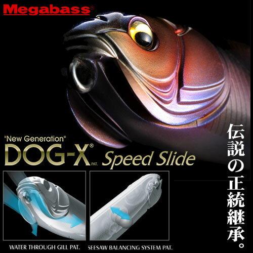 ●メガバス DOG-X スピードスライド 【メール便配送可】 【まとめ送料割】