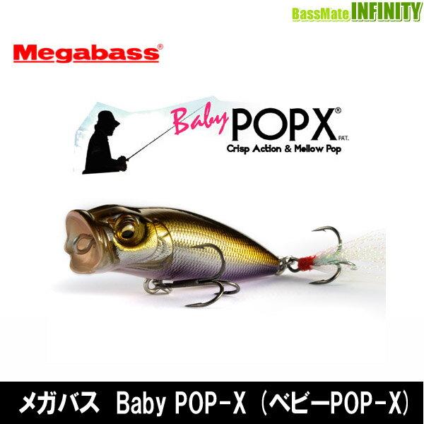 ●メガバス Baby POP-X (ベビーPOP-X) 【メール便配送可】 【まとめ送料割】