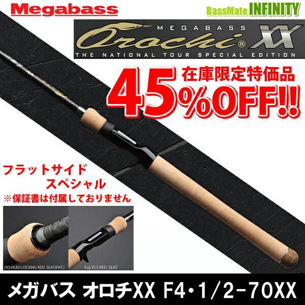 【在庫限定45%OFF】メガバス オロチXX F4.1/2-70XX フラットサイドスペシャル ※保証書は付属していません。【sale01b】