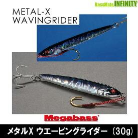●メガバス メタルX ウエービングライダー (30g) 【メール便配送可】 【まとめ送料割】