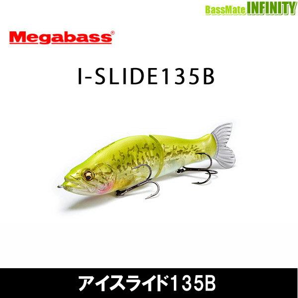 ●メガバス I-SLIDE 135B アイスライド135B 【メール便配送可】 【まとめ送料割】