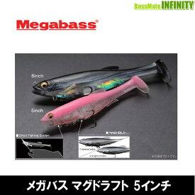 ●メガバス MAG DRAFT マグドラフト 5インチ 【メール便配送可】 【まとめ送料割】