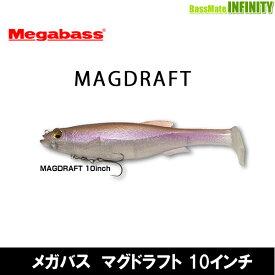 ●メガバス マグドラフト 10インチ 【まとめ送料割】