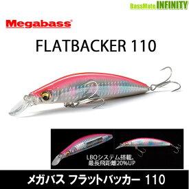 ●メガバス FLATBACKER フラットバッカー 110 【メール便配送可】 【まとめ送料割】