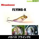 ●メガバス FLYING-X フライングX 【メール便配送可】 【mb5】