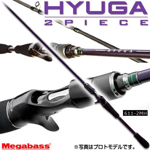 【在庫限定25%OFF】メガバス HYUGA ヒューガ 611-2MH (2ピースモデル) 【sale01b】