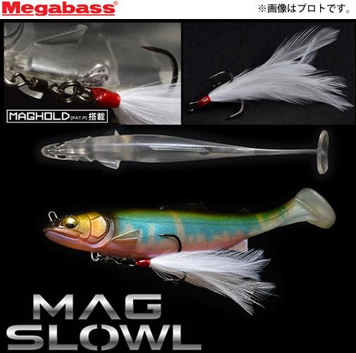 ●メガバス MAGSLOWL マグスロウル 7インチ 【まとめ送料割】