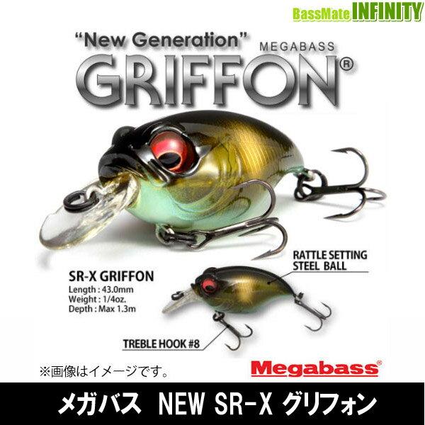 ●メガバス NEW SR-X グリフォン 【メール便配送可】 【まとめ送料割】