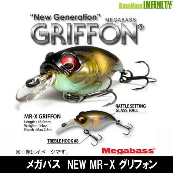 ●メガバス NEW MR-X グリフォン 【メール便配送可】 【まとめ送料割】