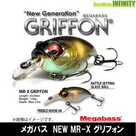 ●メガバス NEW MR-X グリフォン (1) 【メール便配送可】 【まとめ送料割】