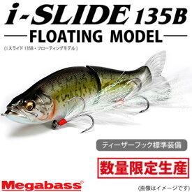 ●メガバス I-SLIDE 135B アイスライド135B フローティングモデル(数量限定) 【メール便配送可】 【まとめ送料割】