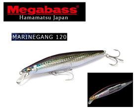 ●メガバス MARINEGANG マリンギャング 120 (シンキング) 【メール便配送可】 【まとめ送料割】