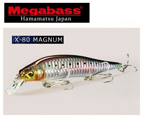 ●メガバス X-80 マグナム (1) 【メール便配送可】 【まとめ送料割】