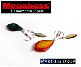 ●メガバス 巻きジグドロップ (180g) 【メール便配送可】 【まとめ送料割】